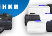 Купить пластиковые баки и емкости в Киеве