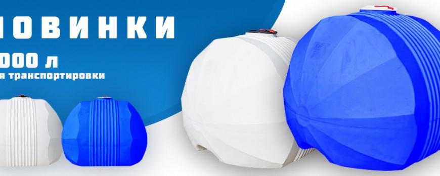 Купить пластиковые баки в Одессе: кому и для чего